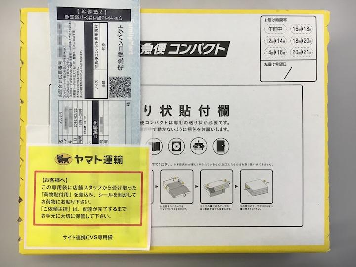 らくらくメルカリ便・ファミリーマート4