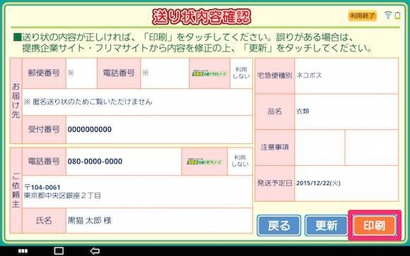 らくらくメルカリ便・ヤマト4