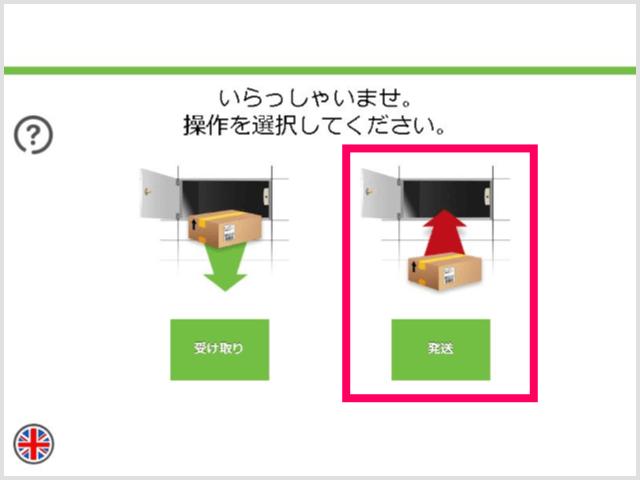 らくらくメルカリ便・PUDOステーション1