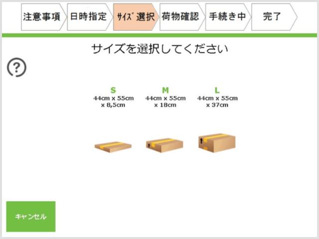 らくらくメルカリ便・PUDOステーション3