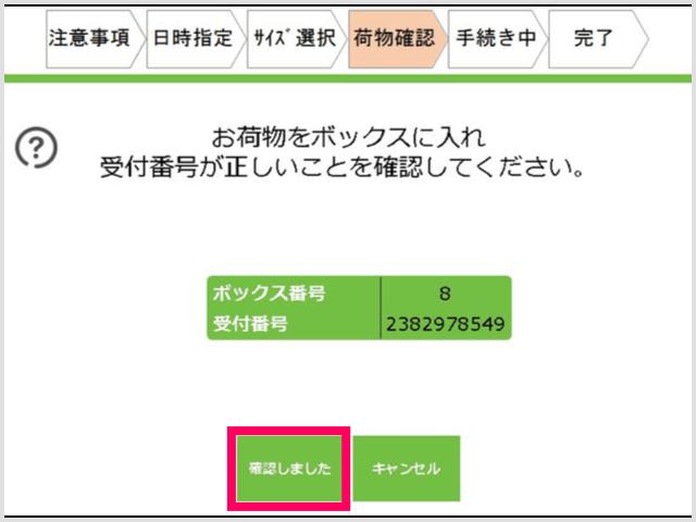 らくらくメルカリ便・PUDOステーション4