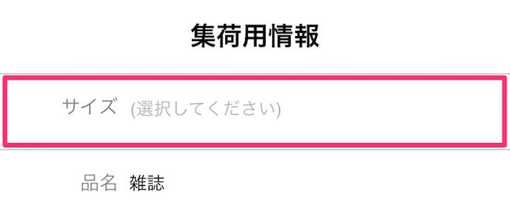 らくらくメルカリ便・ヤマト集荷2