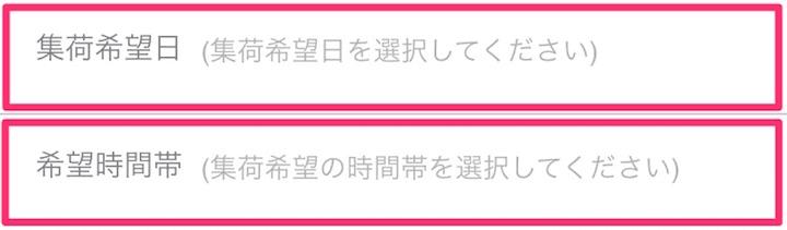 らくらくメルカリ便・ヤマト集荷3
