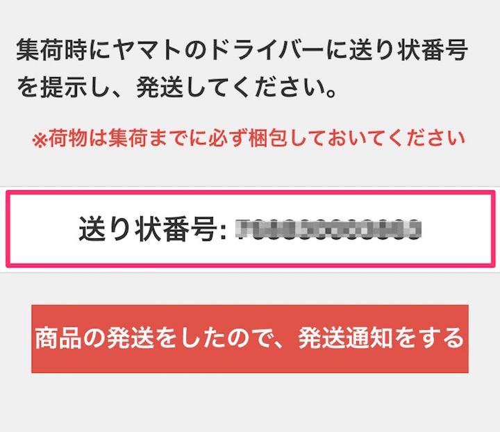 らくらくメルカリ便・ヤマト集荷4