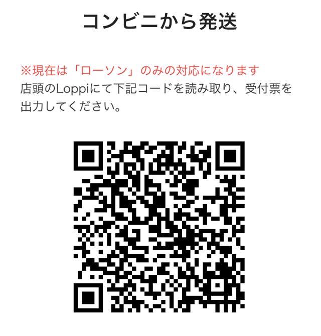 匿名配送の仕組み 二次元コード