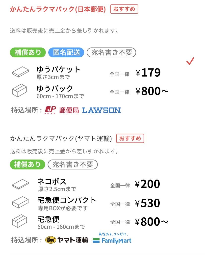 かんたんラクマパック 日本郵便・ヤマト運輸
