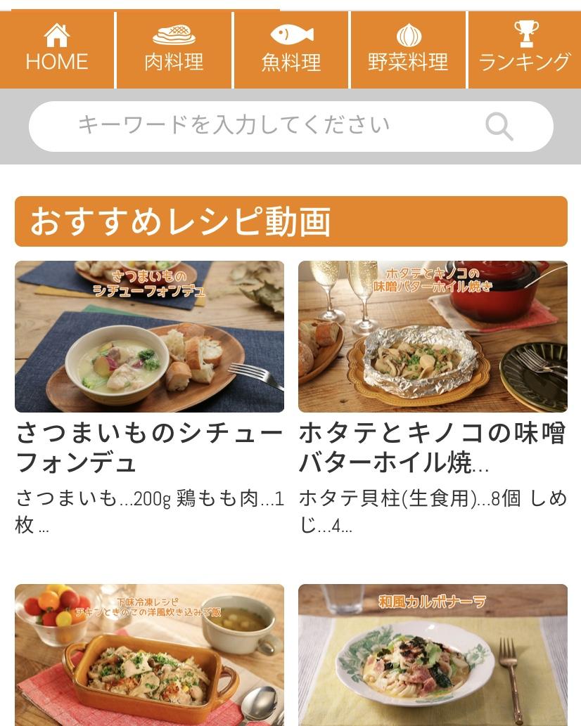ダイエーアプリ レシピ動画