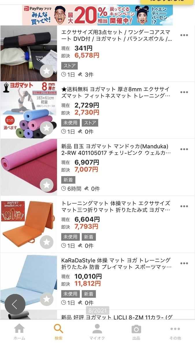 ヤフオク商品一覧の時の商品画像イメージ