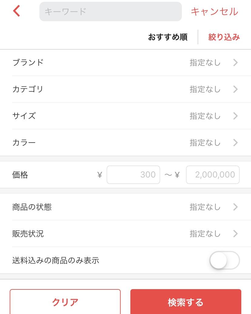 ラクマでユーザー(購入者・出品者)の検索はできるのか?
