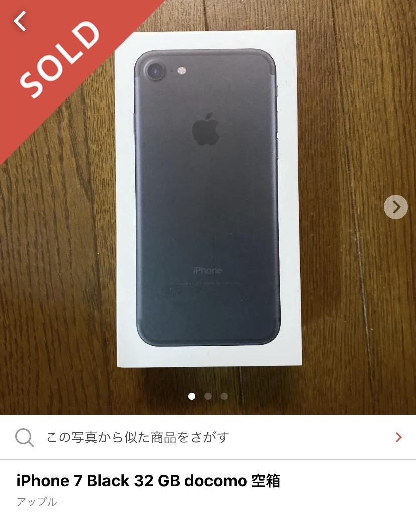 iPhone空き箱がメルカリやラクマ、ヤフオクで売れる理由