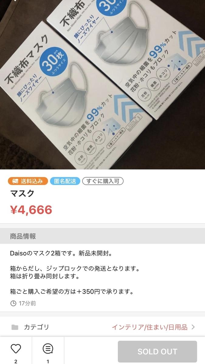 ラクマでマスクが高額出品 ダイソーマスク
