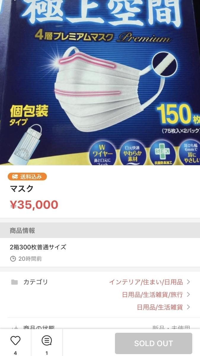 ラクマでマスクが転売されている・高額出品の内容