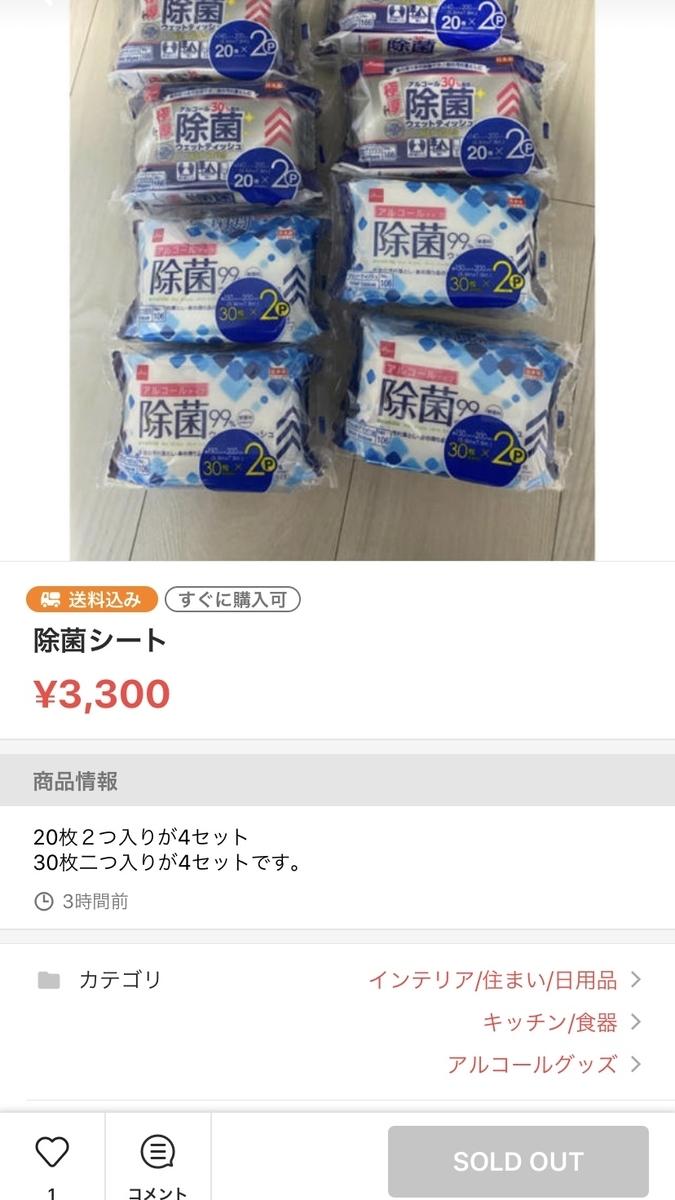 ラクマで除菌ウェットティッシュ・シートが高額転売されている内容