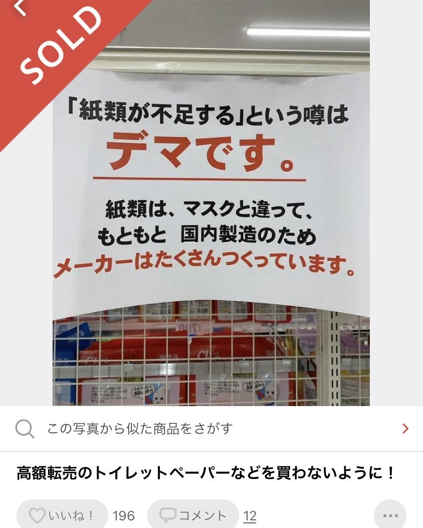 メルカリ トイレットペーパー転売の注意喚起の商品ページ