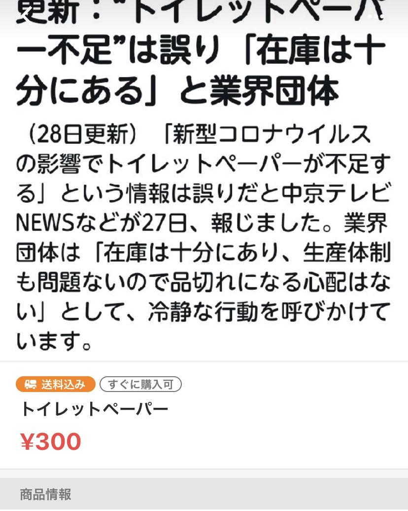ラクマ トイレットペーパー高額転売の注意喚起商品ページ