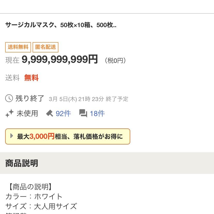 ヤフオク99億円で落札されたマスクとは?