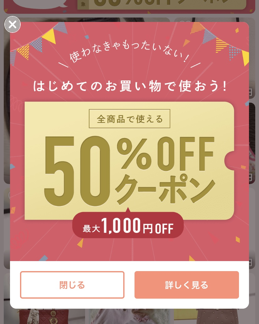 PayPayフリマ(ペイペイフリマ)50%オフクーポン