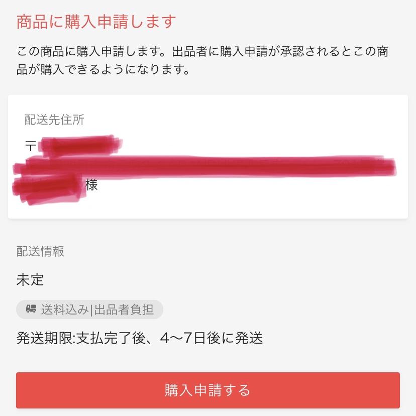 ラクマ 購入申請のやり方・方法