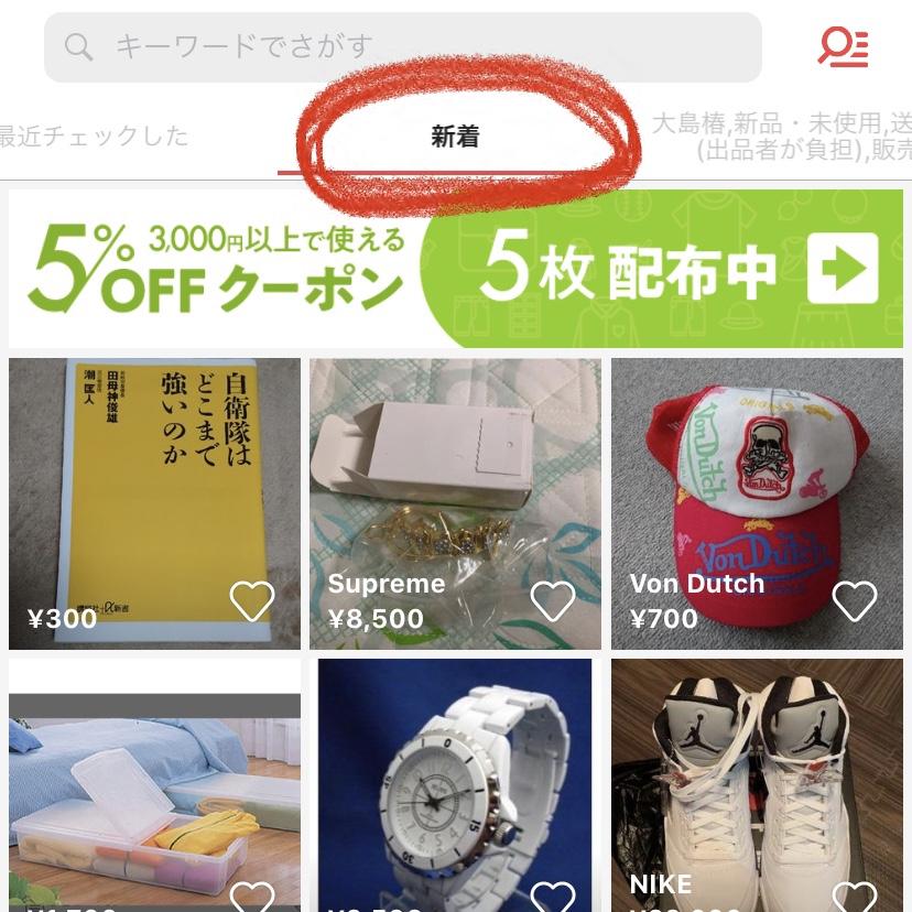 ラクマ 新着商品の見方・検索方法や手順