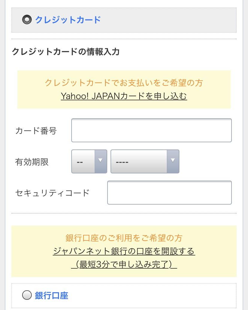 ヤフオク Yahooウォレットの登録方法
