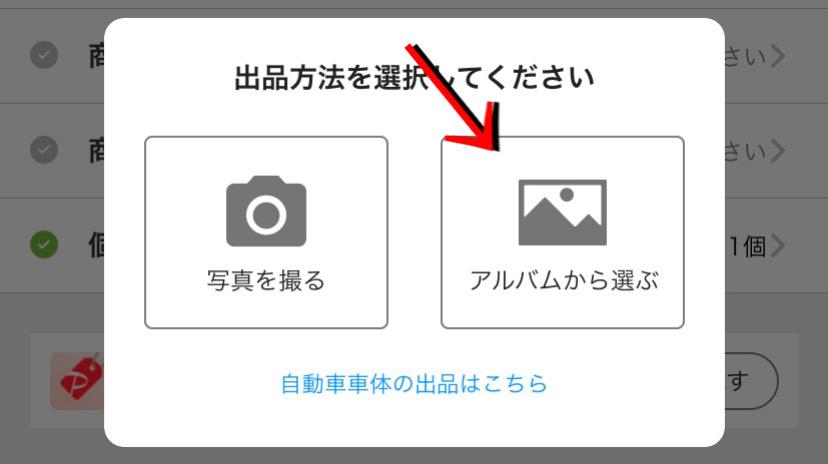 ヤフオクの出品方法・操作手順 商品写真の選択