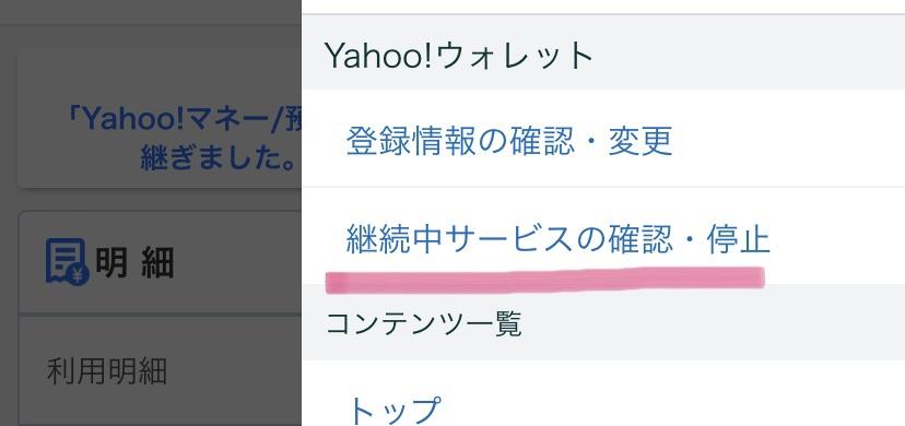 Yahooプレミアムの解約方法・解除手順2