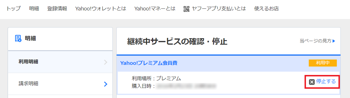 Yahooプレミアム会員の解約・解除方法