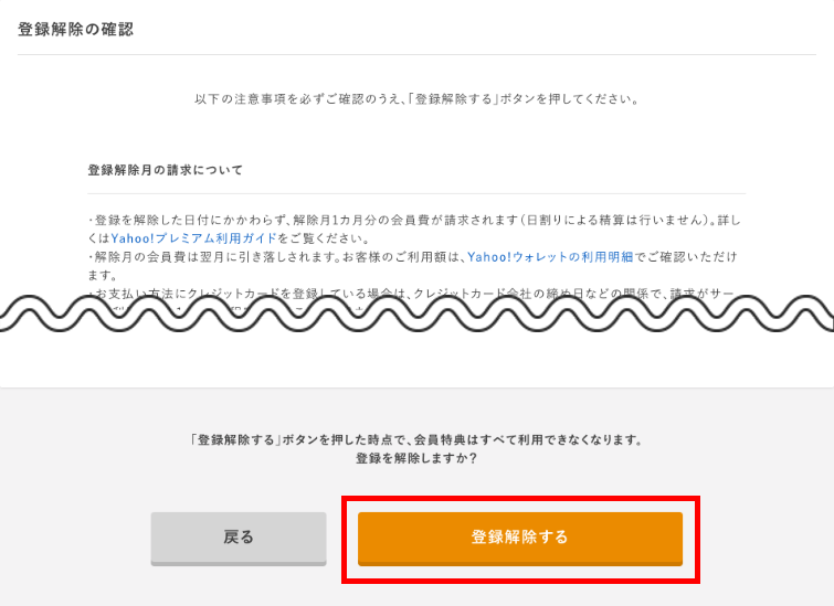 Yahooプレミアムの登録解除・解除手順