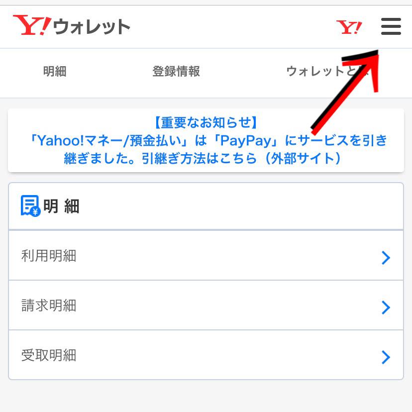 Yahooプレミアム会員解約方法