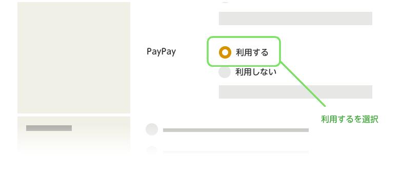 ヤフオクのYahooかんたん決済 PayPayでの支払いのやり方