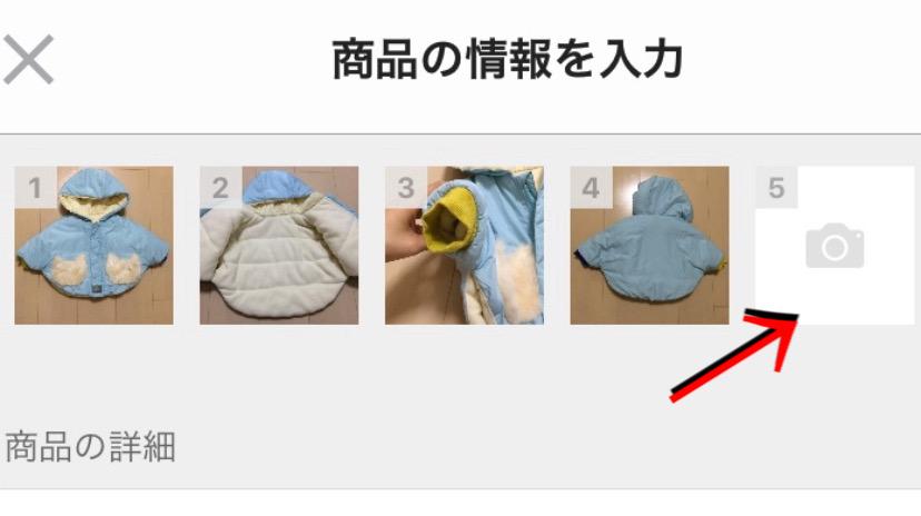 メルカリの画像編集方法 商品画像の追加・増やすやり方