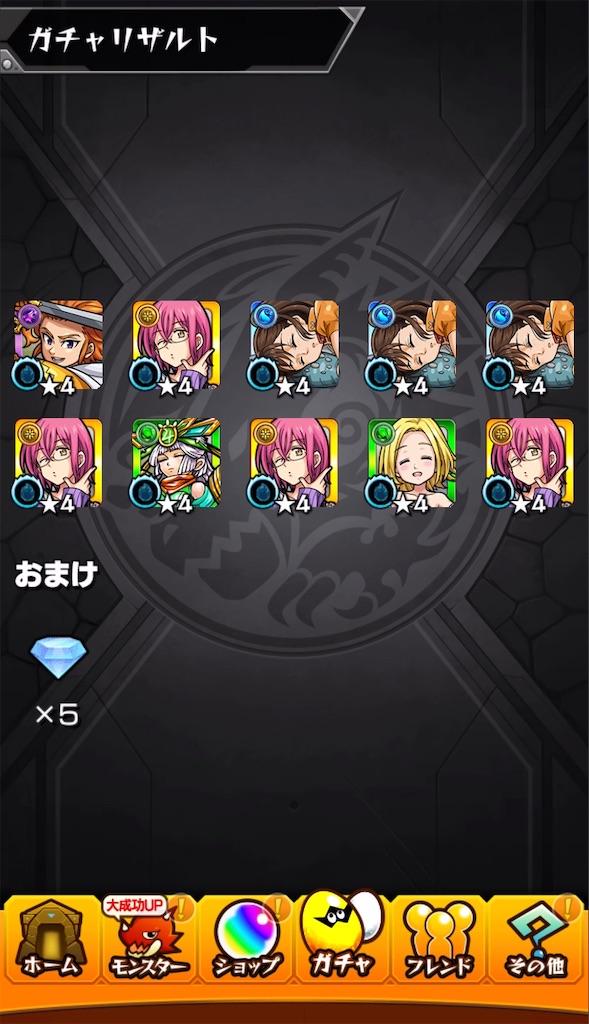 つの 大罪 クエスト モンスト 七