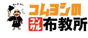 f:id:com-yoshi:20180910171004j:plain