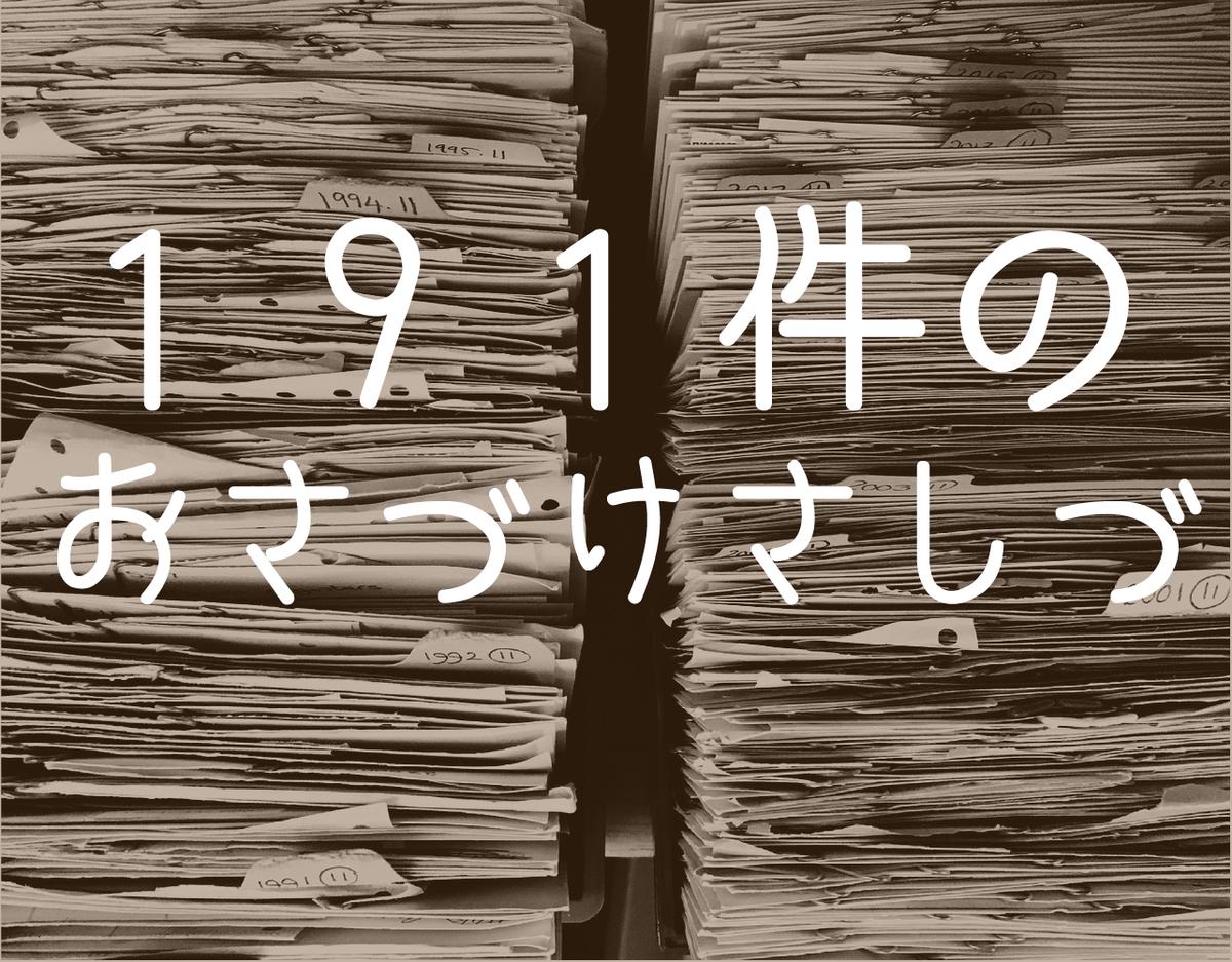 f:id:com-yoshi:20190804102019j:plain