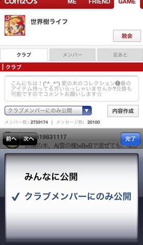 f:id:com2usjapan:20130109180740j:image