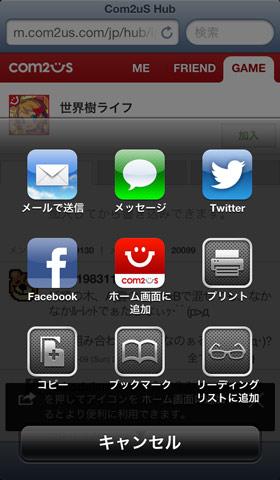 f:id:com2usjapan:20130109180742j:image