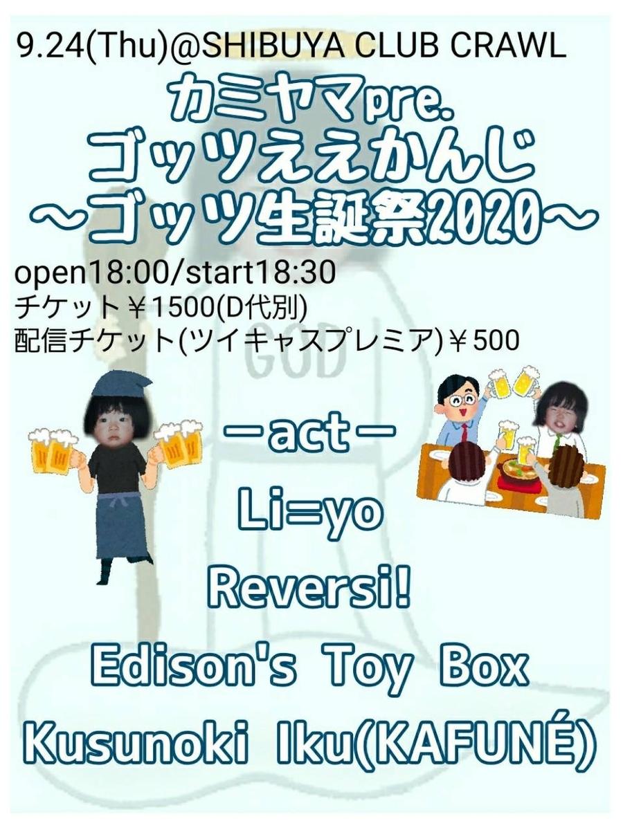 f:id:com_hirakawa:20200912160435j:plain
