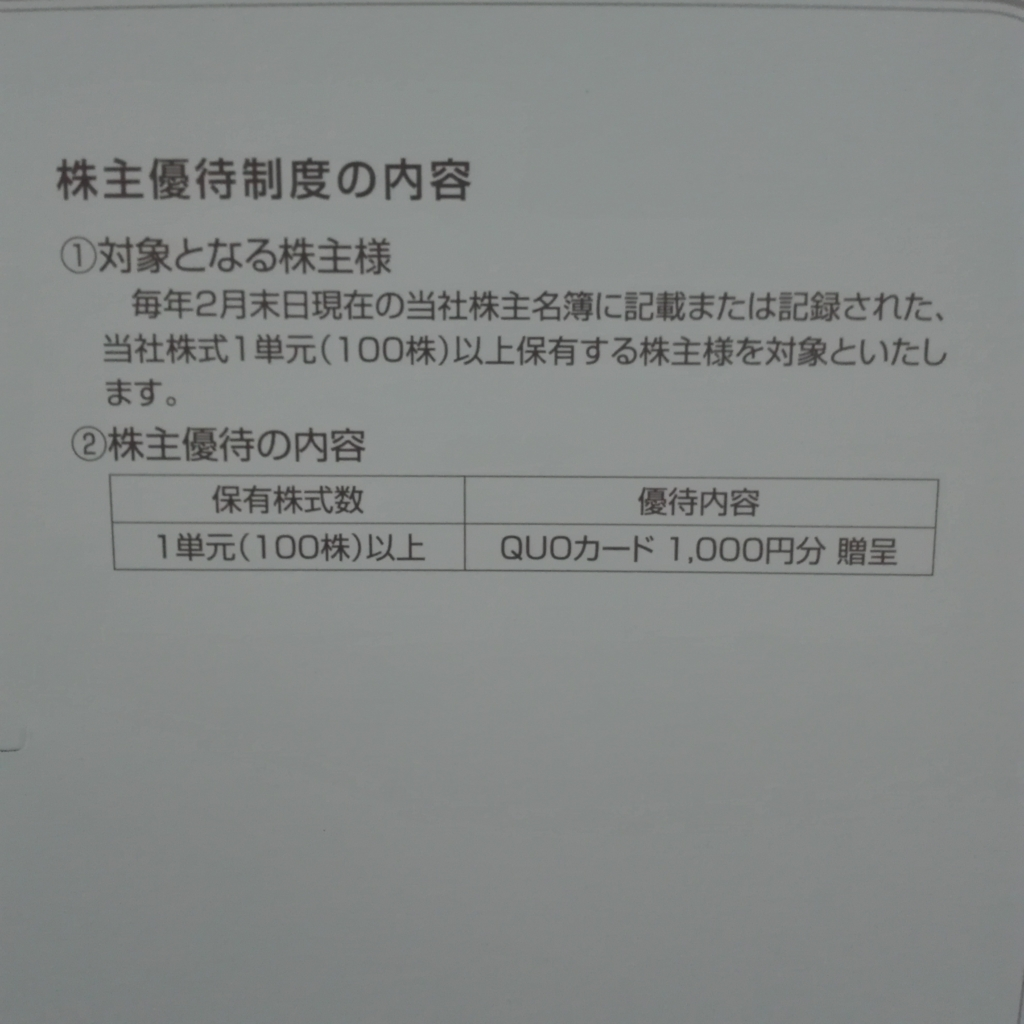 f:id:comachi00:20170604082255j:plain