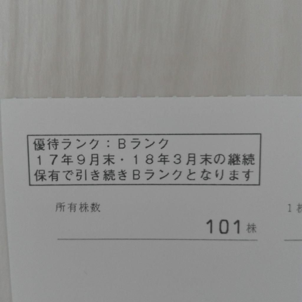 f:id:comachi00:20170615155948j:plain