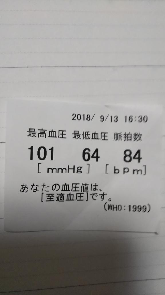 f:id:comakai:20180914113638j:plain
