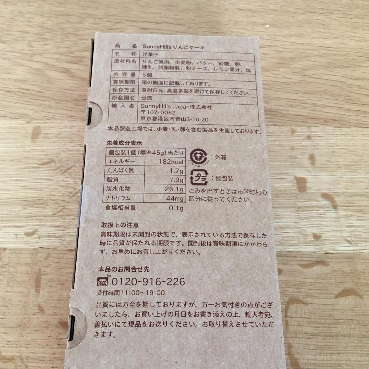 SunnyHillsりんごケーキの箱裏面原材料名
