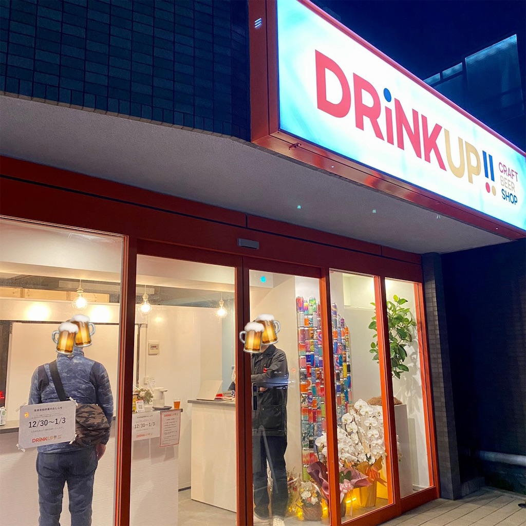CRAFT BEERSHOP『DRINK UP!!』店舗外観の画像