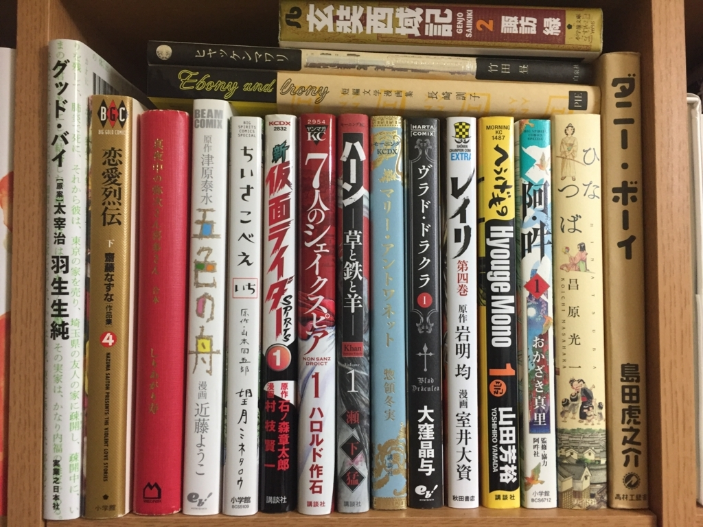 f:id:comic-bookkeeping:20180509231005j:plain