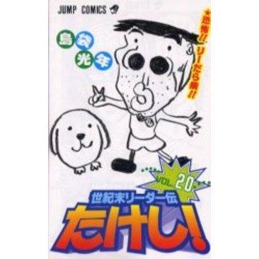 世紀末リーダー伝たけし! (20) (ジャンプ・コミックス)