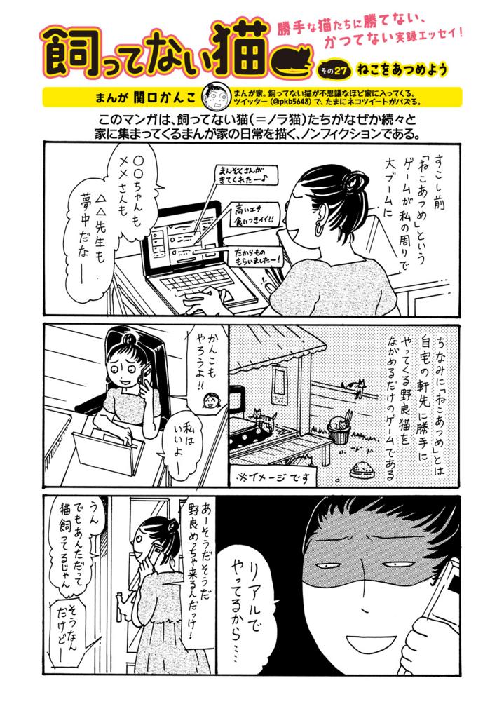 f:id:comicdays_team:20180207001331j:plain