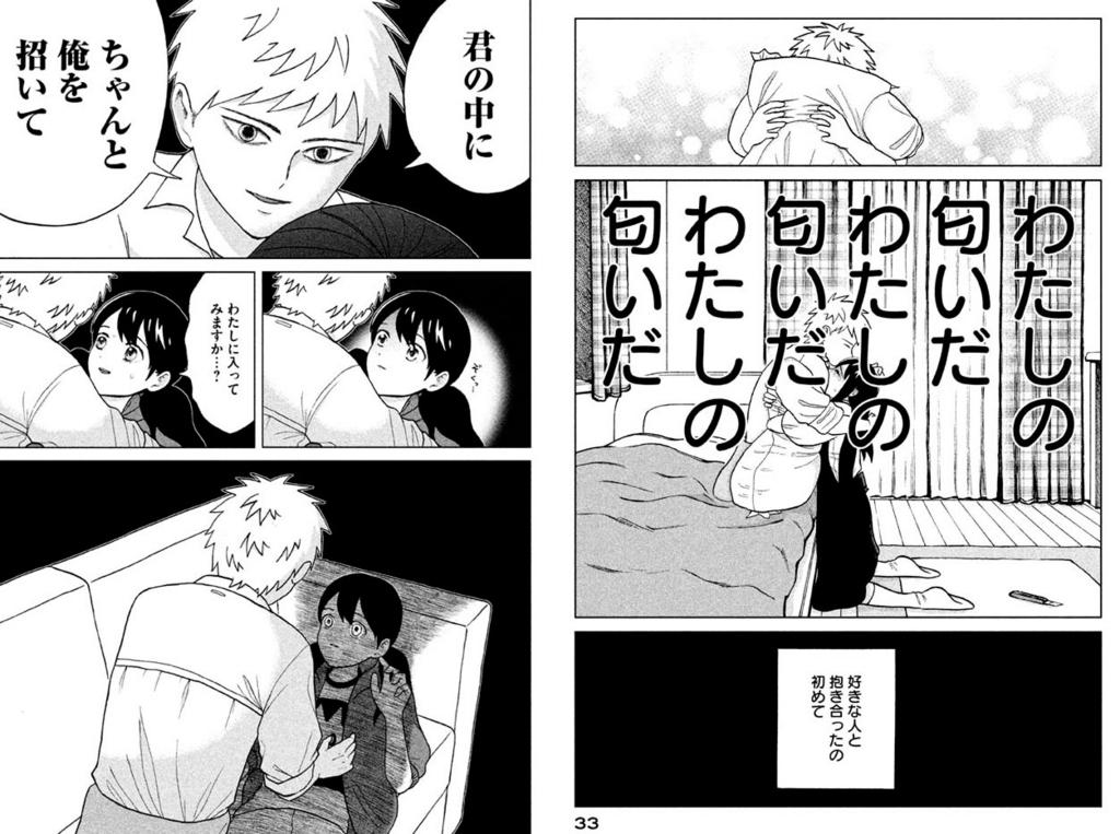 シーン 漫画 二 くん ファンが選ぶ「イタキスTOKYO」名シーンベスト20