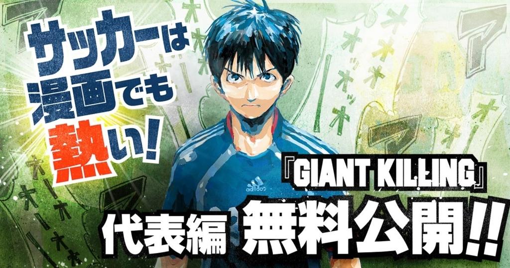 サッカーは漫画でも熱い!『GIANT KILLING』代表編無料公開!!