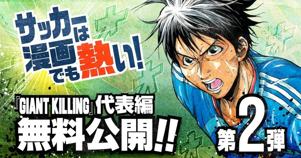 サッカーは漫画でも熱い!『GIANT KILLING』代表編無料公開!! 第2弾!! - コミックDAYS 情報置き場