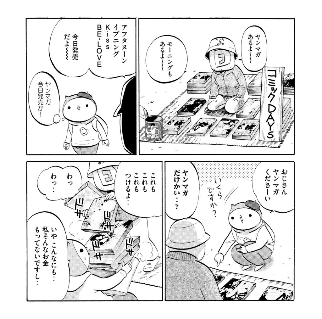 f:id:comicdays_team:20180622160855j:plain