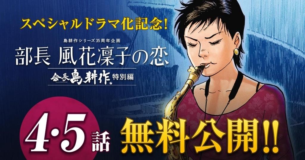 スペシャルドラマ化記念!「部長 風花凜子の恋」4・5話無料公開!!